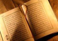 О неверных способах толкования Корана