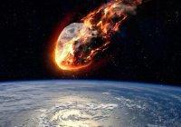 Мимо Земли пролетел опасный астероид (ВИДЕО)