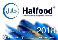 Выставка HALFOOD объединит лучших производителей халяля