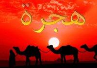 Переселение Пророка (ﷺ) из Мекки в Медину