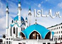 Признаком хорошего исповедания ислама является...