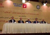 Страны ОИС выразили поддержку Палестине