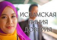 """Исламская линия доверия: """"Предлагают стать второй женой, я в замешательстве"""""""
