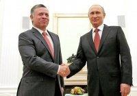 Владимир Путин обсудит с королем Иордании борьбу с терроризмом