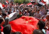 Китай поможет восстановить Сирию