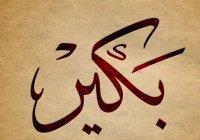 Значение мусульманского имени Бакир