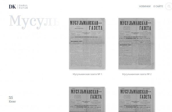 полный комплект «Мусульманской газеты»