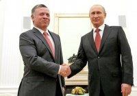 Король Иордании: «Считаю Путина своим братом»