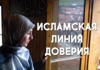"""Исламская линия доверия: """"Узнала об измене мужа, да еще с кем..."""""""