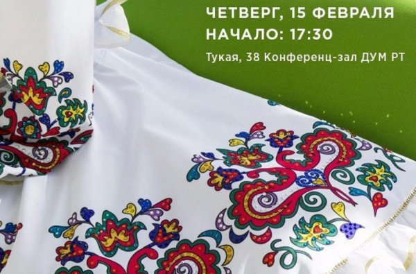 Мусульманок Казани приглашают на девичник.