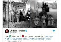 Криштиану Роналду поддержал детей-рохинджа