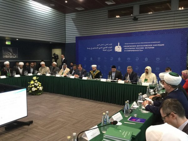 Международная конференция в Казани.