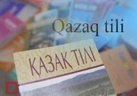 Назарбаев утвердил казахский алфавит на латинице