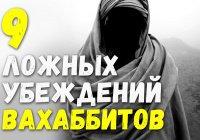 9 ложных убеждений ваххабитов