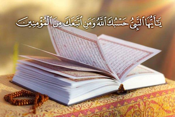 «О, Пророк! Тебе и твоим верующим последователям довольно Аллаха»