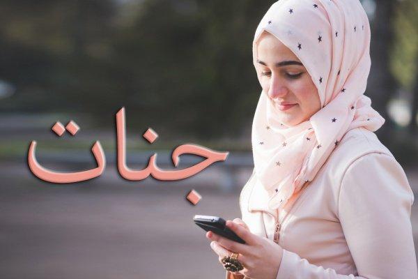 Джаннат – арабское имя, которое в переводе обозначает «райский сад».