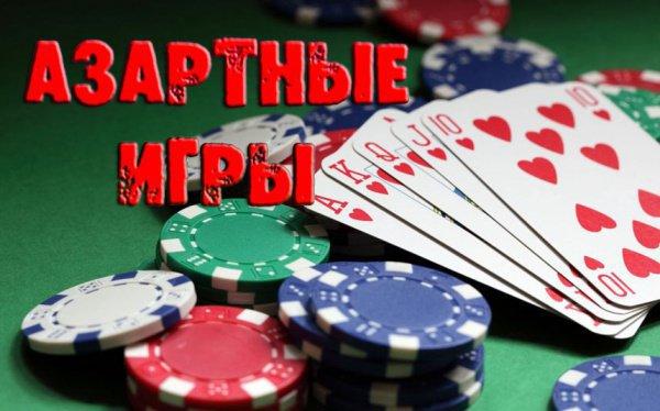 О вреде азартных игр