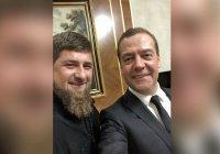 Кадыров и Медведев сделали общее селфи в Грозном