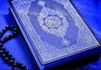 Доказательство достоинства бедняков в Коране