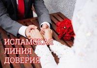 """Исламская линия доверия: """"Моя невеста не достаточно богобоязненна... Стоит ли жениться на ней?"""""""