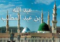 Какими чудесами обладал отец Пророка (ﷺ) Абдуллах?