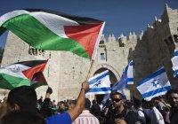 Израиль объявил о готовности к прямым переговорам с Палестиной