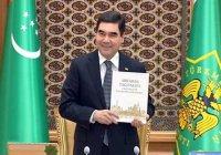 Президент Туркменистана презентовал новую книгу