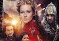 Сериал «Золотая Орда» покажут на Первом канале
