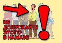 20 ошибок, которые делают намаз недействительным