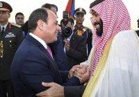 Эр-Рияд и Каир договорились о взаимной поддержке в региональных конфликтах
