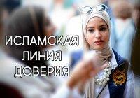 """Исламская линия доверия: """"Моя подруга рассказывает подробности моей семейной жизни посторонним..."""""""