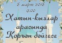 В Казани определят лучшего чтеца Корана среди женщин