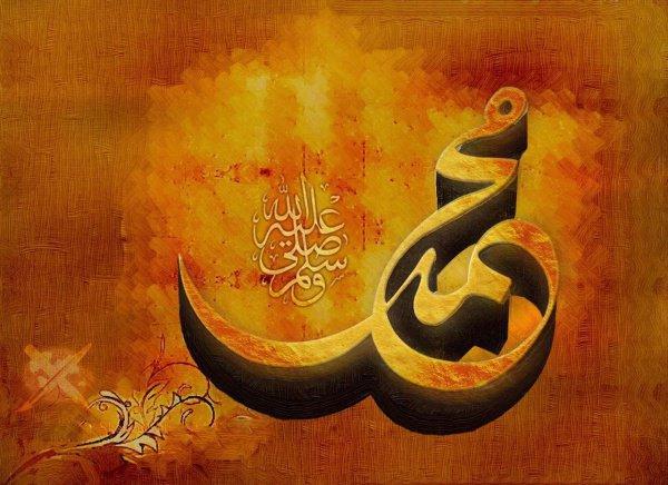 Посланник Аллаха, да благословит его Аллах и приветствует, был назван «милостью для миров» согласно аяту Корана