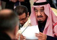 Саудовский король учредил антикоррупционные спецотделы