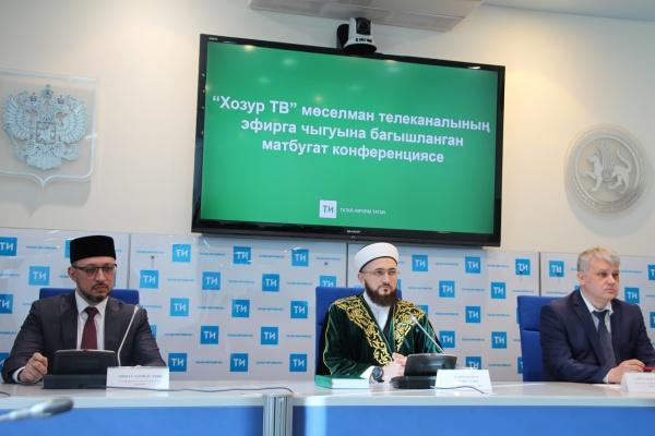 Пресс-конференция о Хузур ТВ