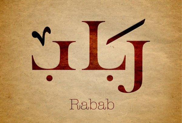 Женское имя Рабаб