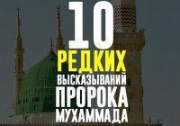 10 редких высказываний Пророка Мухаммада (мир ему)