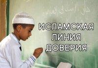 """Исламская линия доверия: """"Одноклассники издеваются надо мной..."""""""
