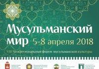 Межрегиональный форум «Мусульманский мир» пройдет в Перми