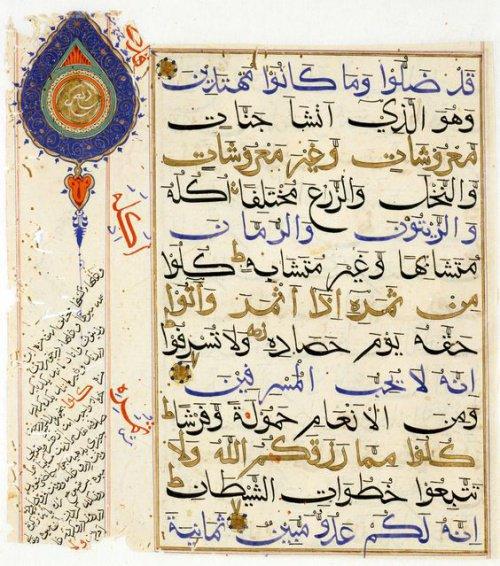 В Национальном музее Индии представили редчайшие рукописи Корана