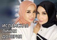 """Исламская линия доверия: """"Чувствую себя виноватой перед сестрой..."""""""
