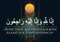 Люди, награду которым обещал сам Всевышний Аллах...