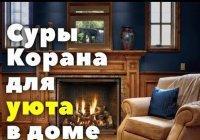 Суры Корана для мира и уюта в доме
