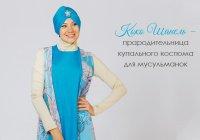 Коко Шанель – прародительница купального костюма для мусульманок