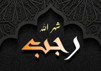 10 хадисов о месяце Раджаб