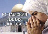 """Исламская линия доверия: """"Свёкор выгоняет из дома..."""""""