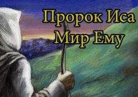 Благая весть пророка Исы (мир ему)