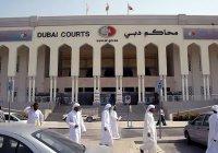 Дубайский бизнесмен предстал перед судом за обман собственной супруги