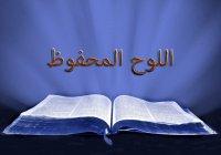 Первое, что Аллах написал в Хранимой скрижали...
