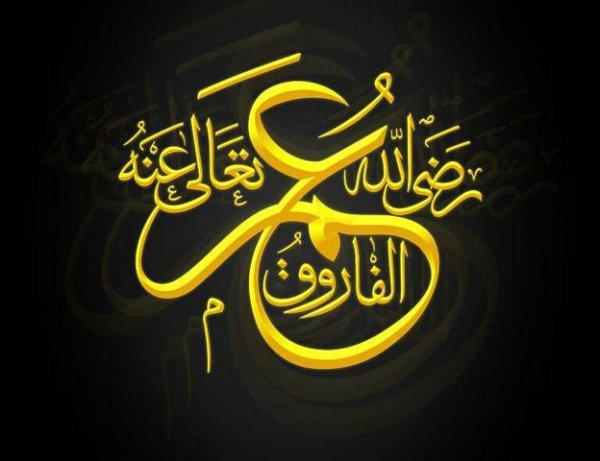 Абу́ Хафс У́мар ибн аль-Хатта́б аль-Адавий